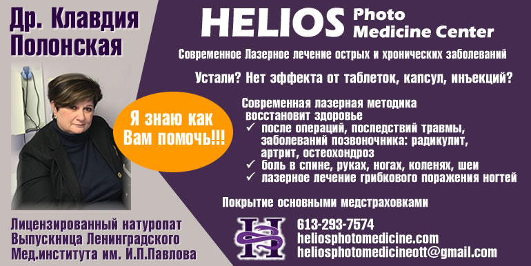 HELIOS Photo Medicine Center