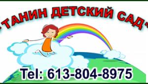 «Танин детский сад»